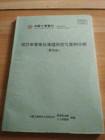 中国工商银行 -信贷审查审批课题研究与案例分析(第四册)
