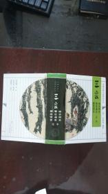 中国古典小说普及丛书(三言)