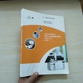 Agilent GCMSD化学工作站标准操作培训,中文版工作站 H4043A