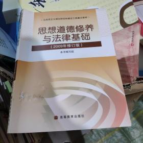 思想道德修养与法律基础(2009年修订版)