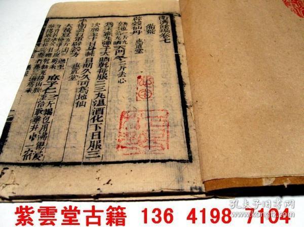 嘉慶;21年(1816年)版;《衛濟余編》古代戰爭備荒  [卷7-卷8 ]   #4827