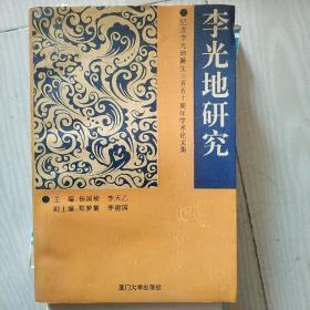 李光地研究 纪念李光地诞生三百五十周年学术论文集