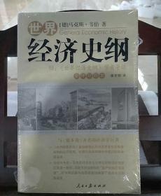 世界经济史纲(第1版)(全译彩图本)