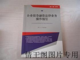 企业债券融资法律业务操作指引