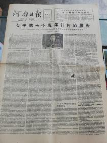 【报纸】河南日报 1986年4月14日【关于第七个五年计划的报告 】