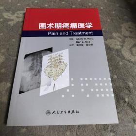 围术期疼痛医学(翻译版)