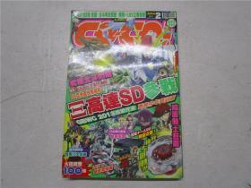COCO!双周刊 2014年第2期