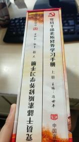 党员干部素质修养学习手册(上下)