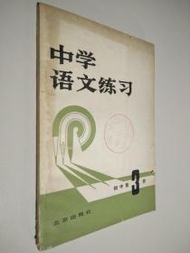中学语文练习 初中第3册