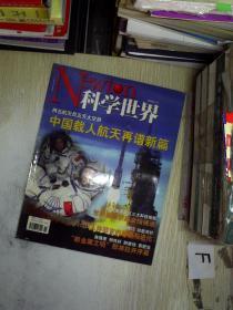科学世界2005.11