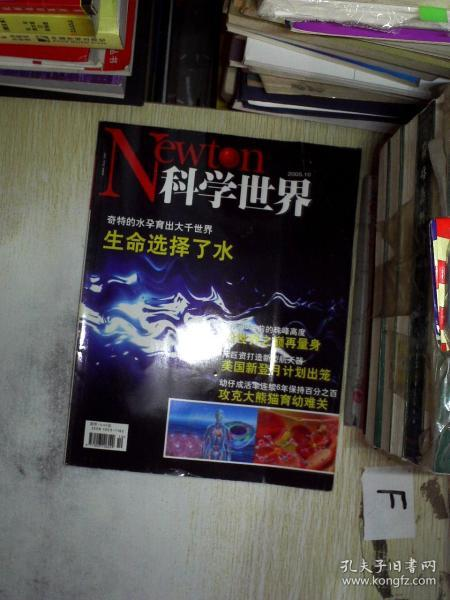 科学世界2005.10