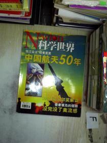 科学世界2006.11