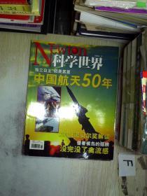 科学世界2006.11....