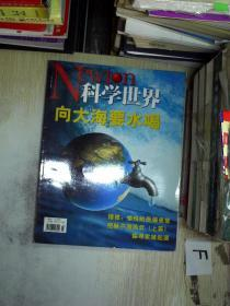 科学世界2007.3
