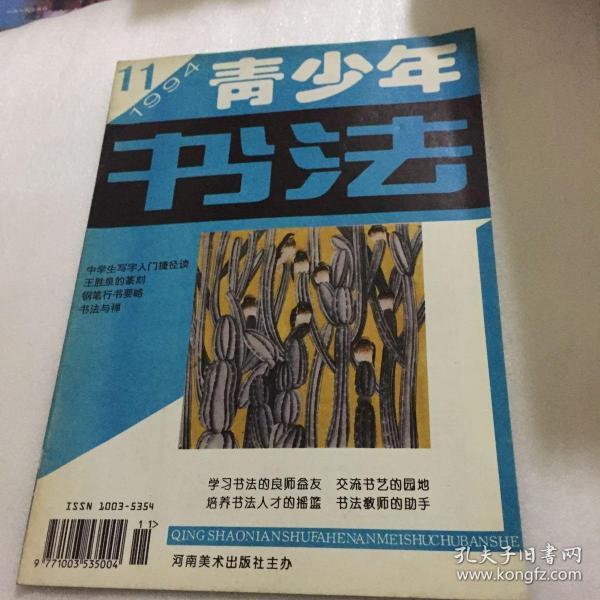 清少年书法1994年11期