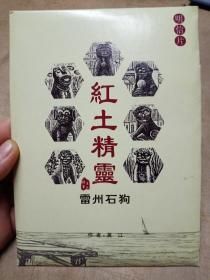 红土精灵——雷州石狗(明信片)一套12枚