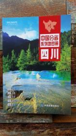 中国分省系列地图册 四川