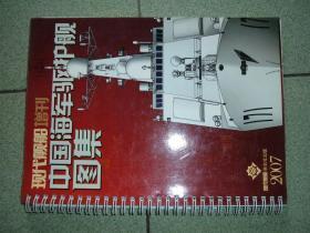 现代舰船2007增刊(中国海军驱护舰图集),满120元包快递(新疆西藏青海甘肃宁夏内蒙海南以上7省不包快递)