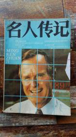名人传记1989年2期