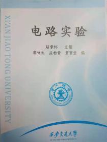 原版西安交通大学考研907工程电路基础电路实验