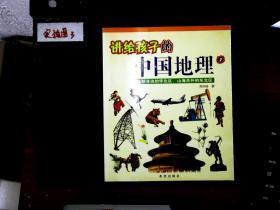 讲给孩子的中国地理1