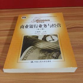 商业银行业务与经营(第三版)