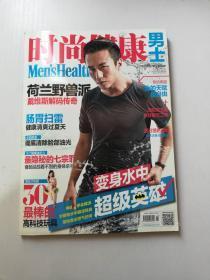 时尚健康男士 2014 7