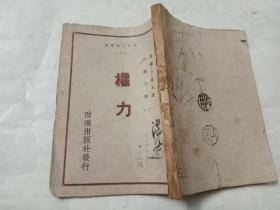 世界名著译丛:权力(民国35年版)