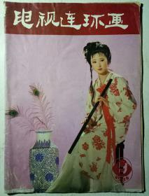 电视连环画1985.9