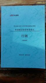 四川省2018下半年考试录用公务员专项密训学员专用讲义 行测(判断推理)