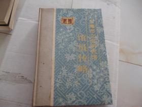 上海市文史研究馆馆员传略 4