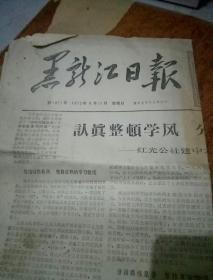 黑龙江日报(1972年6月11日)