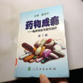 药物成瘾:临床特征与现代治疗