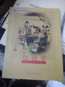 四大名著之红楼梦金陵十二钗珍藏本(中国铁通电话卡)
