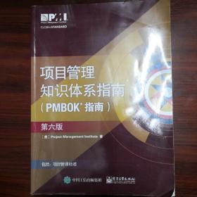 项目管里知识体系指南(PMBOK指南)(第六版)(团购电话:010-57993149)