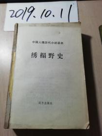 中国人情历代小说读本-----绣榻野史   缺封皮