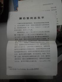 陈伯坚同志治丧小组  讣告 +陈伯坚同志生平【香港文化报副社长】