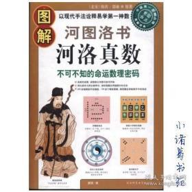 图解河洛真数 周易八卦数术河图洛书 原版完整影印版