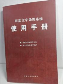 西夏文字处理系统使用手册