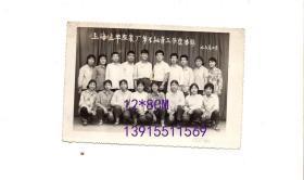 上海老照片上海历史旧影:上海建华服装厂第五批青工学农留影1976.7