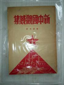 新中国感观集