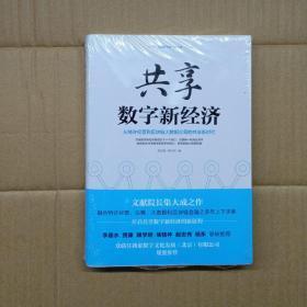 共享数字新经济/共享数字新经济丛书