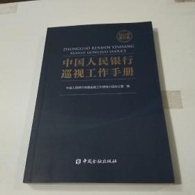 中国人民银行巡视工作手册。