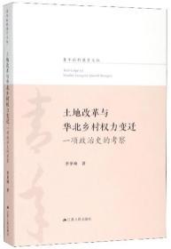 土地改革与华北乡村权力变迁:一项政治史的考察
