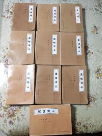 畿辅通志(全十册)