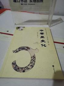 中华玉文化【签名本】