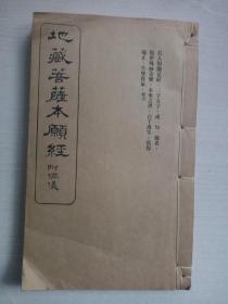 地藏菩萨本愿经 附忏仪【16开 线装】