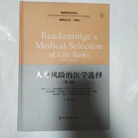 人身风险的医学选择第五版
