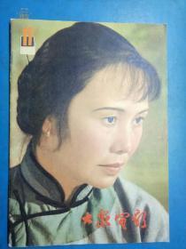 大众电影—1981年第11期