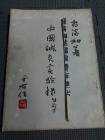 中国针灸实验录附验方